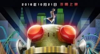 《热血雷锋侠之激情营救》曝概念海报 正义出击