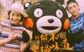 OMG玩美咖 探寻熊本的幸福味道