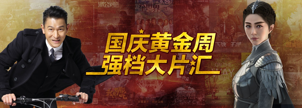 国庆黄金周  强档d8899尊龙娱乐游戏汇