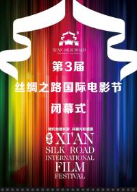 第3届丝绸之路国际电影节闭幕式全程