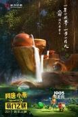 《阿唐小来》曝十二太保动态海报展现茶宠世界