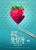 《我是处女座》曝最新海报 鲜果之恋将浪漫上映