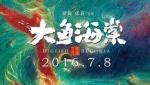 2015年中国农业展望大会在京召开
