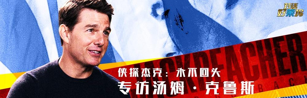 对话好莱坞:专访汤姆·克鲁斯《侠探杰克2》