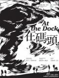 韩东《在码头》背后:阿里影业、贾樟柯和一个诗人