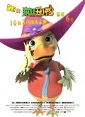《疯狂丑小鸭》10月3日上映 改编经典童话故事