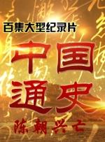 中国通史-陈朝兴亡