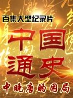 中国通史-中晚唐的困局