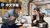《恋妻家宫本》中文预告 中年夫妇的夫妻关系