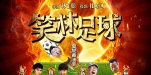 《笑林足球》曝新版海报 颜值高射炮笑成软脚蟹