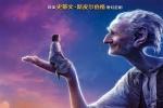 《圆梦巨人》奇幻将映 顶尖技术既捕动作更捕情感