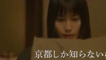 《古都》曝预告 松雪泰子桥本爱身着华美和服