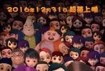 合家欢动画电影《超级幼儿园》今日正式对外宣布定档12月31日全国上映,同时,片方推出了一版定档版预告和一组三张定档版海报。