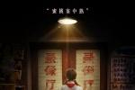 《黑处有什么》首映 曹保平、李玉、陈德森力挺