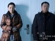《一句顶一万句》顶进釜山电影节 直指最高奖项