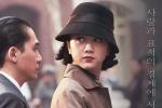 《色,戒》韩国重映 数码修复无删剪版本引关注