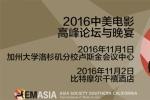 中美电影高峰论坛于11月举办 王中磊曹宝平皆受邀