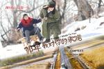 《那年承诺》上映首日火爆 黑龙江等地影票告急
