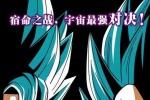 《龙珠Z》新剧场版内地定档10.21 日本曾创高票房