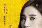 由宋佳、林家栋、颜卓灵、胡歌等主演的电影《那年夏天你去了哪里》今日曝光一组新海报,影片将于12月2日上映。