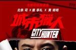 黄晓明唐季礼拍《城市猎人》 北条司漫画再上银幕