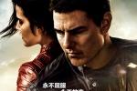 《侠探杰克》中美同步上映 华桦传媒派拉蒙再合作