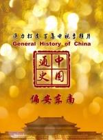 中国通史-偏安东南