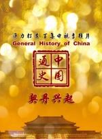 中国通史-契丹兴起