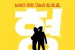 《哥哥》定档11月底上映 曹政奭、都暻秀饰演兄弟