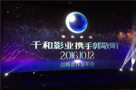 郭敬明加盟千和影业成明星股东 将合作四部影片