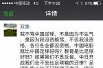 冯小刚无奈称:我没资格骂国足 中国电影也不够好