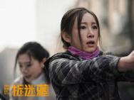 《捉迷藏》曝新剧照 秦海璐扮村妇用眼神飙演技