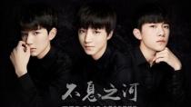 《勇士》曝主题曲MV TFBOYS唱响《不息之河》