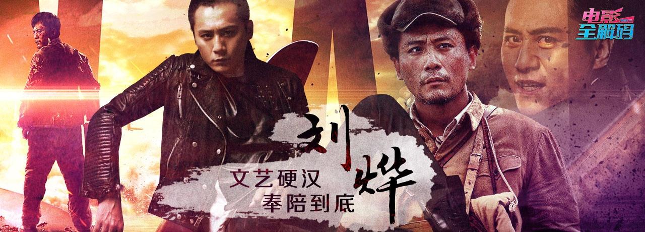 电影全解码:文艺硬汉刘烨 转型之路奉陪到底