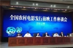 电影局局长张宏森:要打响农村电影放映的品牌