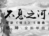 《勇士》剧情MV 杨坤正面对决TFBOYS唱同一首歌