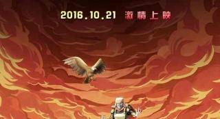 """""""热血雷锋侠""""发布剧情海报 英雄联盟逆袭归来"""