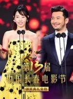 第十三届中国长春电影节颁奖典礼全程