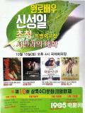 中加合拍片《我的圣途》 韩国安山电影节获大奖