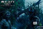 《勇士之门》将于11月18日全国上映,在这场异世界冒险之旅中,不仅有美轮美奂的魔幻场景,还有千奇百怪的妖异阻拦勇士们的救国进程。