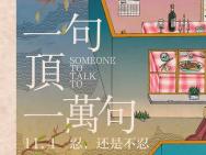 《一句顶一万句》曝浮世绘海报 提档至11月4日