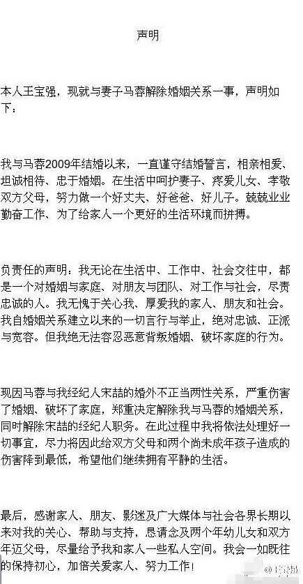 王宝强离婚案下午开庭马蓉净身出户几率为零