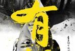 """由相国强执导,董子健、李梦主演的电影《少年巴比伦》今日发布""""有种放肆""""海报,主演董子健等人以颠覆性的""""颠倒姿态""""出镜,黑白海报搭配醒目文字张力十足。影片剑指12月9日,无惧寒冬,就是有种!"""