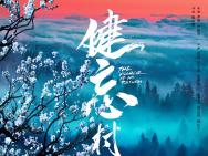 《健忘村》定档大年初一 舒淇、王千源颠覆出演