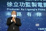 """10月18日,""""徐立功监制电影个展""""在上海举办新闻发布会,这标志着由徐立功先生亲手推出的一大批经典影片,将在全国各地巡回展演。据悉,章子怡、刘若英等明星将分赴各地现场为影展助阵。"""