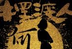 """10月18日晚间,张嘉佳通过自己的微博公开了电影《摆渡人》的人物剪影海报,还表示《摆渡人》即将来袭,并且会在19日公开晚间8点正式公布。张嘉佳在微博写道:""""陈末来了,管春来了,小玉、毛毛、马力、何木子来了。一部轰轰烈烈的电影,一场波澜壮阔的人生。我愿做个逗号,让全世界的欢乐永不停止。摆渡人,终于来了,明晚八点正式发布。""""张嘉佳的微博公开之后,网友们对此十分期待,纷纷留言表示:""""一定会支持,希望你能越来越进步 ,让大荧屏完美的呈现你所讲述的故事""""、""""世事如书,我偏爱"""