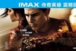 黄金阵容打造动作大片 主创力荐IMAX版《侠探2》