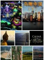 鸟瞰中国(下)