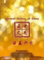 中国通史-西夏兴亡