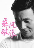 《乘风破浪》再曝新卡司 歌手李荣浩首次触电加盟